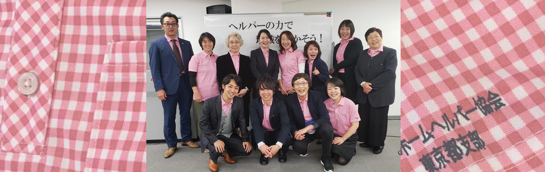 日本ホームヘルパー協会東京支部